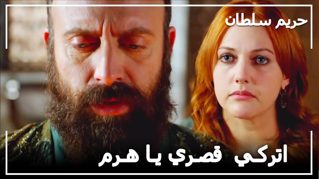حريم السلطان 41