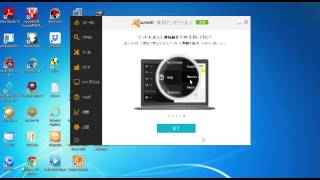 無料で使えるウィルスセキュリティーソフト「Avast!(アバスト)」