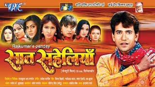 सात सहेलियाँ - Super Hit Bhojpuri Movie I Saat Saheliyan I Nirhuwa, Pakhi Hegde I Full Movie