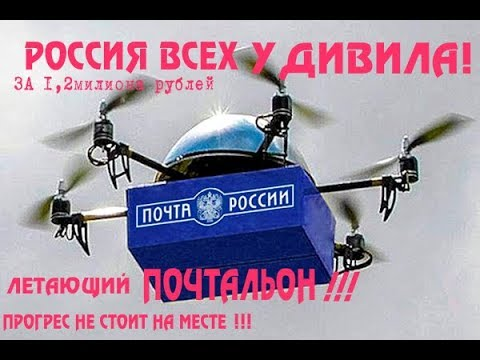 Почта России всё через жопу | Бесплотный дрон комом.
