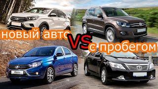 Какой авто выбрать новый или с пробегом за 300,500,750 и 1 миллион рублей!
