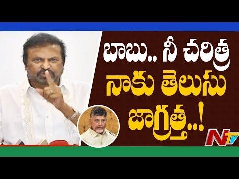 చంద్రబాబుపై నిప్పులు చెరిగిన మోహన్ బాబు | Mohan Babu Press Meet | NTV