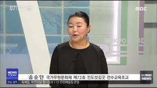 송순단 진도씻김굿 전수조교(미스트롯 송가인 어머니)[목포MBC 뉴스&인물]