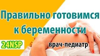 видео Правильное планирование беременности: с чего начать?