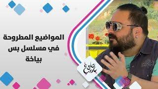 رامي دلشاد ووسام طبيلة - المواضيع المطروحة في مسلسل بس بياخة