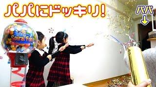 今度こそ!パパにドッキリ作戦!シンプルが一番!?ドアを開けたらクラッカー!himawari-CH thumbnail