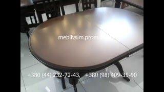 Столы из Малайзии купить в Украине. Стол обеденный овальный OL-T6EX LOUISE(, 2014-03-28T11:47:28.000Z)