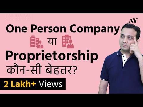 One Person Company - Explained in Hindi