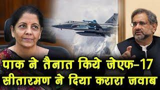 Pakistan की करतूत, सीमा पर तैनात किये JF 17 फाइटर प्लेन, India ने भी लिया बड़ा फैसला
