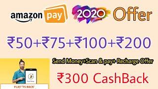 Amazon New Year 2020 Offer, Amazon Send Money Offer, Amazon Scan & Pay Offer, Amazon CashBack Offer