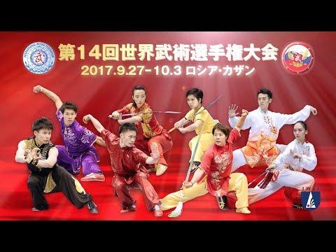 「第14回世界武術選手権大会(The 14th World Wushu Championships)」日本代表選手演武PV