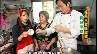 《太太好吃經》經典米食-筒仔米糕(高級)