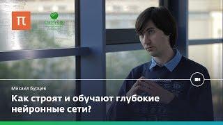 Нейросетевые архитектуры — Михаил Бурцев