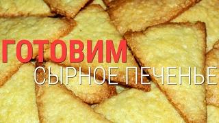 Сырное Печенье /  Cheese Biscuits