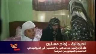 زواج عراقي