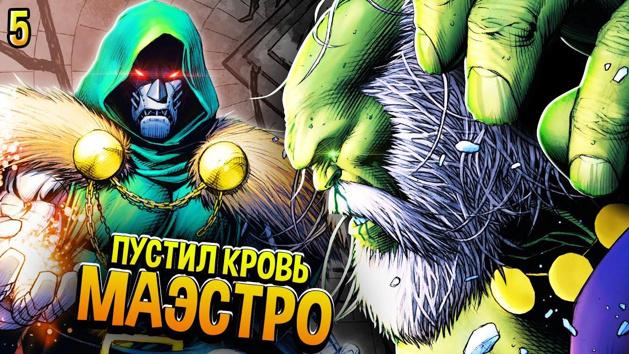 Халк МАЭСТРО против Доктора Дума. Финал \ Marvel Comics \ Maestro