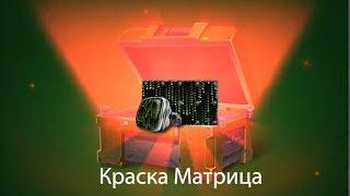 ВЫБИЛ КРАСКУ МАТРИЦА | ОТКРЫТИЕ КОНТЕЙНЕРОВ | ТАНКИ ОНЛАЙН
