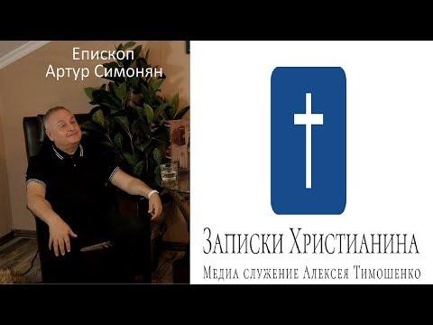 Епископ Артур Симонян. Эксклюзивное интервью