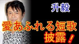 升毅 高橋洋子への愛あふれる短歌を披露!「よい短歌です」と絶賛!を動...