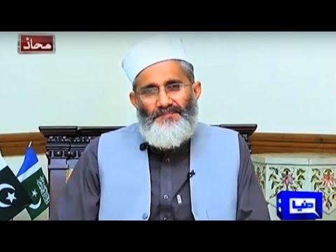 Mahaaz with Masood Raza - Jamaat-e-Islami Ameer Siraj-ul-Haq - 22 April 2017 - Dunya News