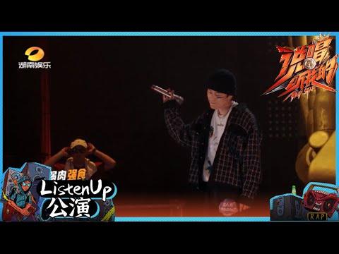 【ListenUp公演】 拽!高