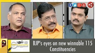 Puthu Puthu Arthangal: BJP's eyes on new 'winnable' 115 constituencies | (08/09/2016)