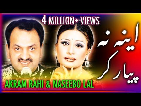 Aena Na Pyaar Kar - Akram Rahi & Naseebo Lal