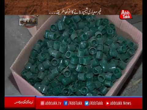 Abb Takk - Khufia - Episode 211 (Replica of Bio Amla) - 25 April 2018
