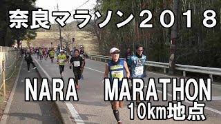 奈良マラソン2018NARA MARATHON 約10㎞の地点から,1位ランナーから最後尾まで撮影