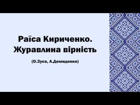 Раїса Кириченко. Журавлина вірність