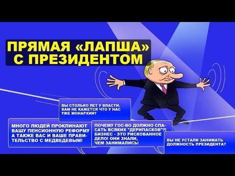 Прямая линия с Путиным: ложь, обещания и уход от ответов