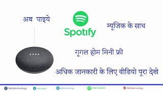 Now you can get Google home mini free with Spotify music Subscription.