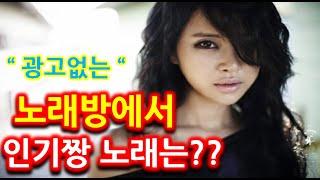 과연, 노래방에  진짜 인기짱 노래는.......???? [광고없이 연속재생]