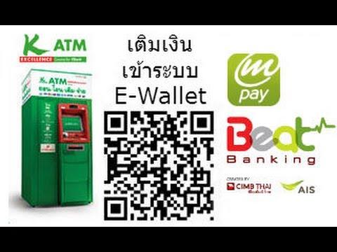 วิธีการเติมเงิน AIS mPAY ผ่านตู้ ATM ธนาคารกสิกรไทย
