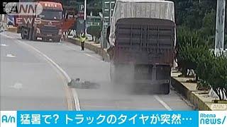 トラックのタイヤが突然、破裂 男性吹き飛ぶ 中国(19/07/24)