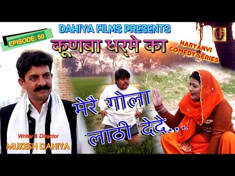 KUNBA DHARME KA # Episode : 50 मेरै गोला लाठी देदे..# Mukesh Dahiya # Haryanvi Series # DAHIYA FILMS
