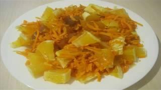 Салат Хорошее зрение апельсин, курага, морковь и мед  Объедение