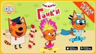 Три Кота Гонки на Скейтах. Новая игра для детей на Android и iOS