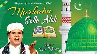 Best Qawwali Song - Marhaba Salle Alah   Rais Miyan Qawwali   Ramzan Qawwali 2019
