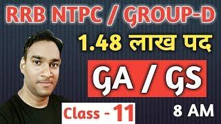 Class #11 | RRB NTPC General Awareness | General Awareness Mock Test For Railway NTPC, Group-d, SSC