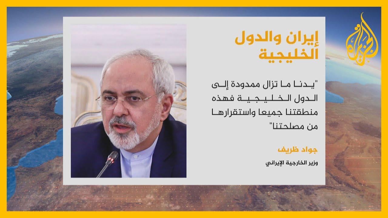 وزير الخارجية الإيراني يدعو الدول الخليجية إلى الحوار  - نشر قبل 2 ساعة