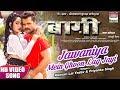 Jawaniya Mein Ghoon Lag Jayi | BAAGHI | Khesari Lal Yadav, Ritu Singh, Priyanka Singh