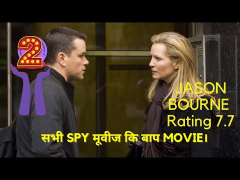 Download the bourne supremacy explained in hindi   the bourne supremacy movie   mani movie explain  