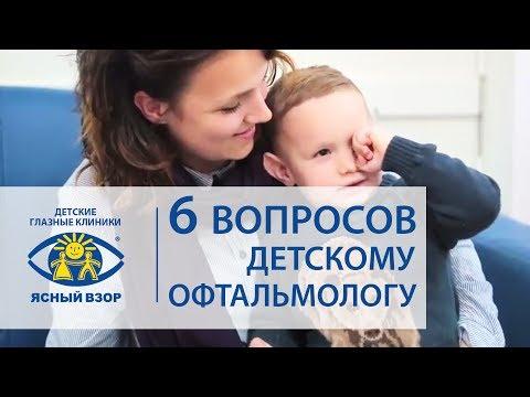 Зрение у детей - 6 вопросов офтальмологу