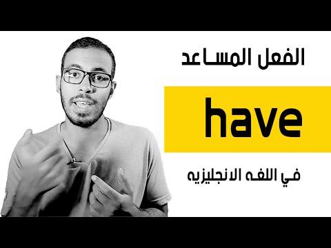 الفعل المساعد ( have ) في اللغه الانجليزيه