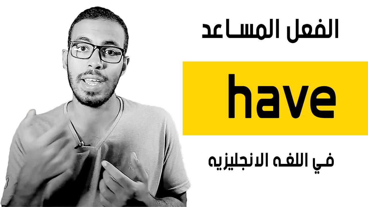 Download الفعل المساعد ( have ) في اللغه الانجليزيه