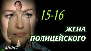Жена полицейского 15-16 серия / Премьеры 2017 - Детективный сериал НТВ #анонс Наше кино