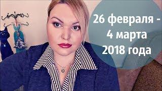 Гороскоп ТАРО на НЕДЕЛЮ с 26 февраля - 4 марта 2018 года от ДАРЬИ ЦЕЛЬМЕР.