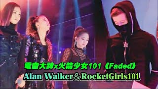 1080p Faded Alan Walker RocketGirls101 Chinese Version Best Cover Song中文版emix dance Live in China