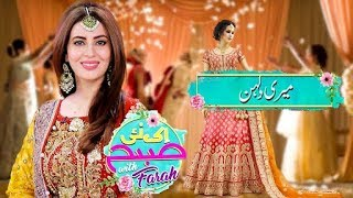 Bridal Special | Ek Nayee Subah With Farah | 14 October 2019 | APlus